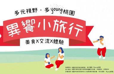 多元視野.多young桃園—異饗小旅行系列活動